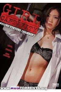 Девушки в неволе: Психо камера пыток   DVDRip   L1