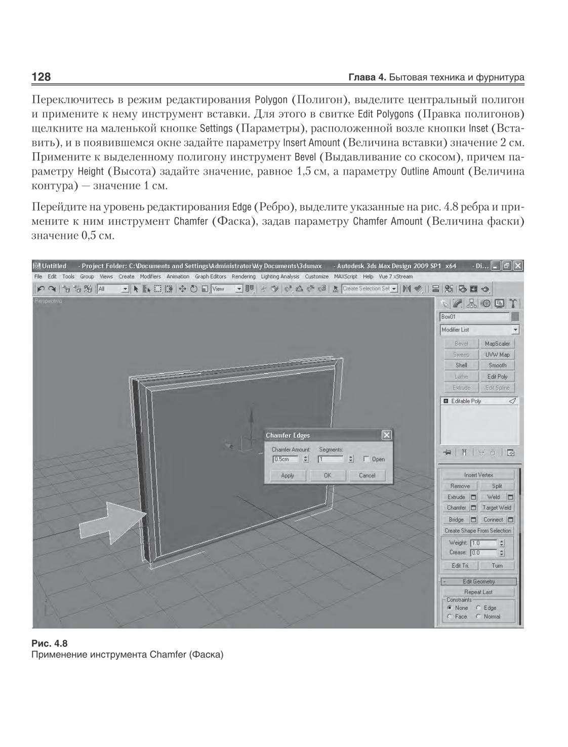 ������ ������� | �������� ������� ���������� � 3ds Max | PDF
