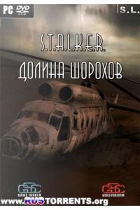 S.T.A.L.K.E.R.: Call of Pripyat - Долина Шорохов | PC | RePack by SeregA-Lus