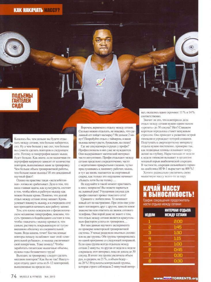 Muscle & Fitness №4