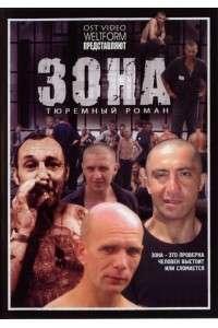 Зона. Тюремный роман [01-50 из 50] | DVDRip