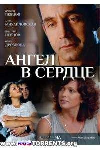 Ангел в сердце [01-04 серии из 04] | HDTVRip