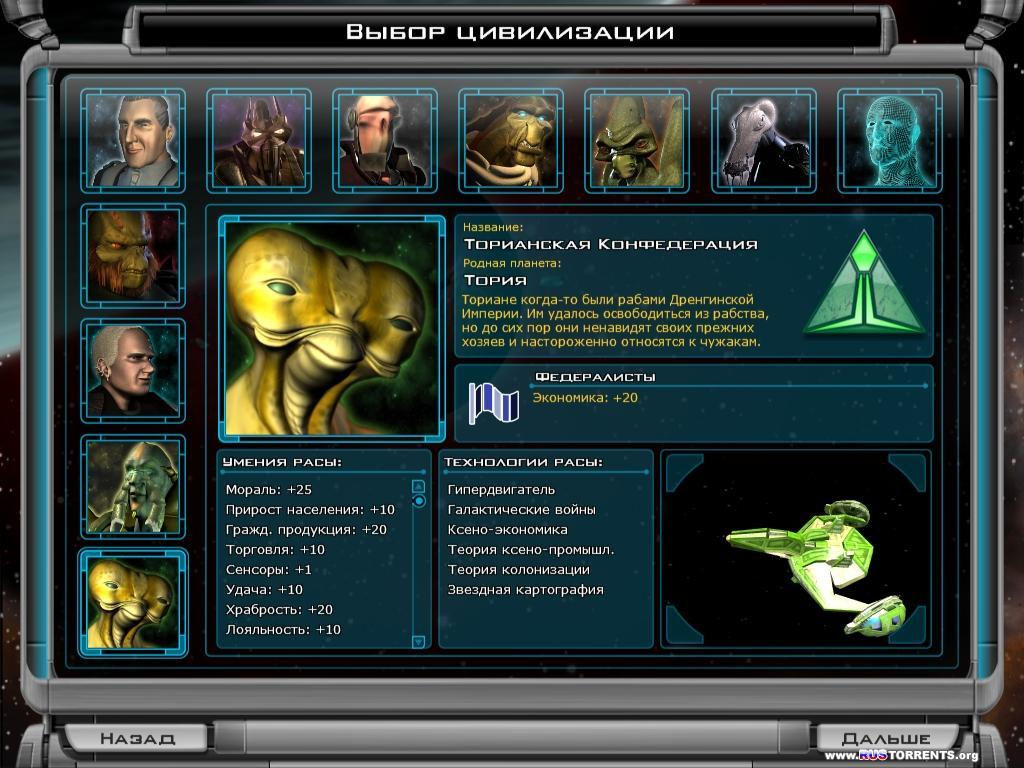 Космическая Цивилизация 2: Полное издание | Repack от zzzombie1989