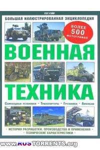 Пэт Уэйр | Военная техника. Большая иллюстрированная энциклопедия | DjVu