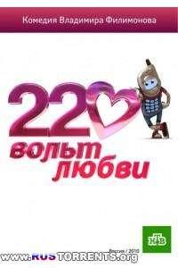 220 вольт любви (серии 1-9 из 9) | HDRip