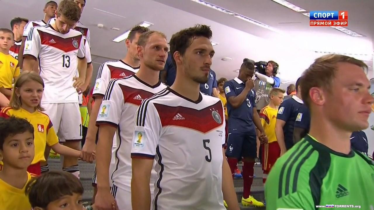 Футбол. Чемпионат мира 2014. 1/4 финала. Франция - Германия | HDTVRip 720p