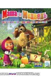 Маша и Медведь | PC | Repack от Fenixx