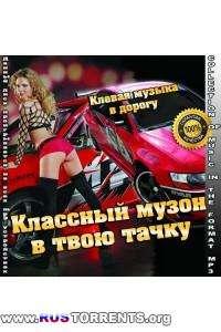 Сборник - Классный музон в твою тачку | MP3