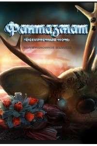 Фантазмат 3: Бесконечная ночь. Коллекционное Издание | PC