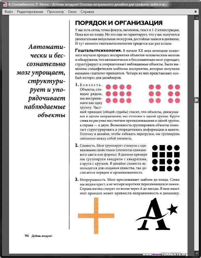 Добавь воздуха! Основы визуального дизайна для графики, веба и мультимедиа