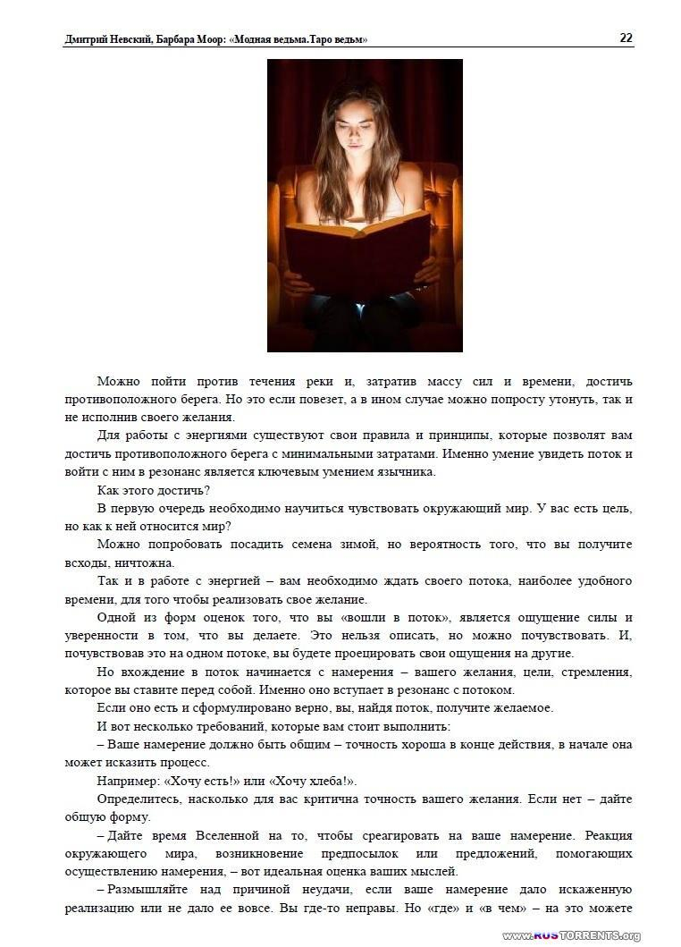 Модная ведьма | PDF