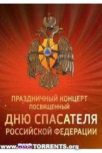 Праздничный концерт ко дню спасателя РФ [Эфир от 03.01] | SATRip