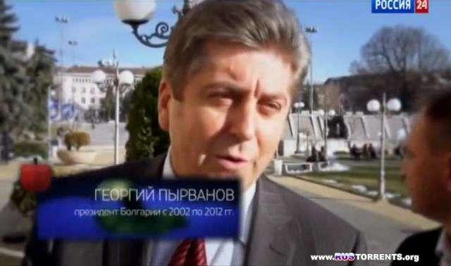 Документальное расследование. Болгарский перчик | SATRip