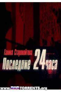 Галина Старовойтова. Последние 24 часа | SATRip