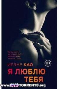 Ирэне Као - Эротика. Итальянская трилогия [3 книги] | PDF