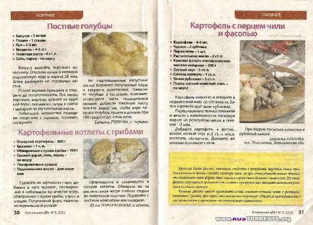Домашняя кухня. Коллекция №5 (2013)