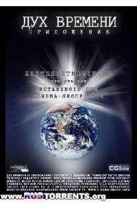 Дух Времени II: Приложение | DVDRip