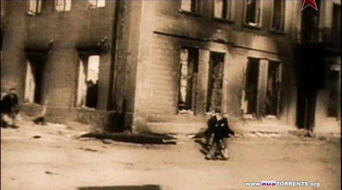 Сталинградская Битва | DVDRip