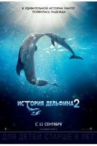 История дельфина 2 | BDRip 720p | Чистый звук