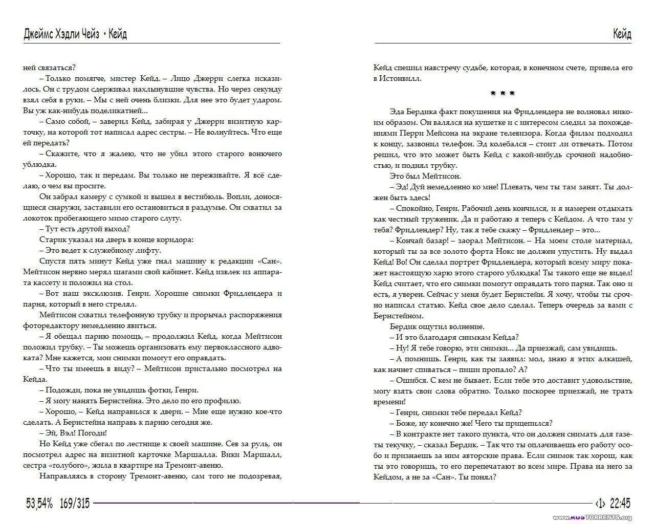Джеймс Хэдли Чейз - Собрание сочинений (1940 - 2007)