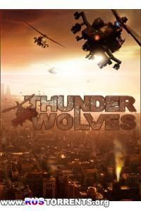 Thunder Wolves | RePack от Audioslave