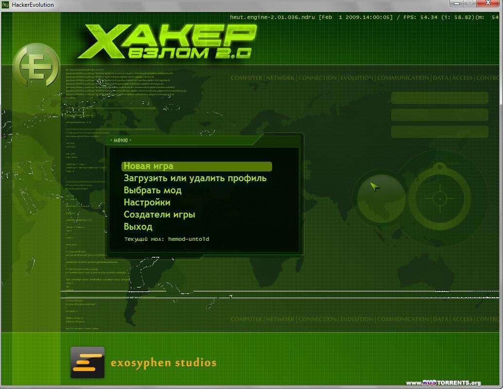 Хакер: Взлом 2.0