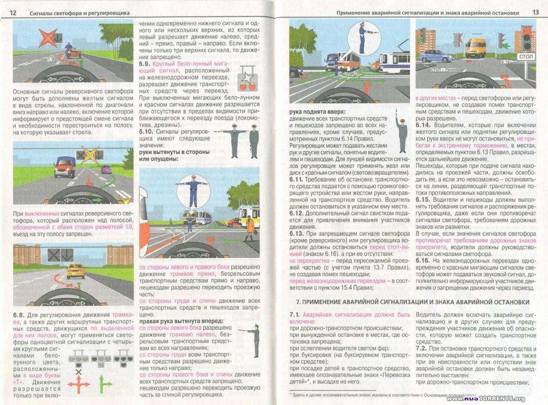 Правила дорожного движения с иллюстрациями с изменениями (по состоянию на 1 июля 2013 года)