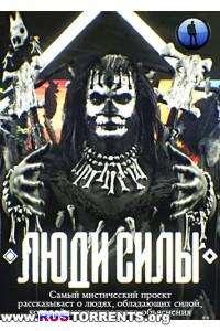 Люди силы [01-08 выпуск] | SATRip