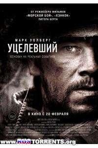 Уцелевший | Blu-Ray 1080p | Лицензия