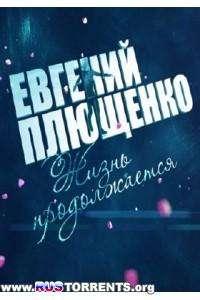 Евгений Плющенко. Жизнь продолжается | SatRip