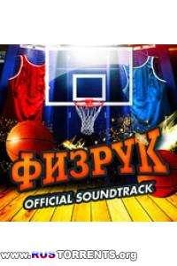 OST Физрук | MP3
