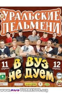 Уральские Пельмени. В вуз не дуем! [01-02 из 02] | WEBRip 720p