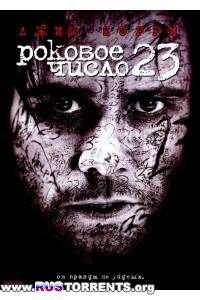 Роковое число 23 | BDRip 720p