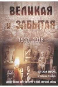 Великая и забытая [01-32 из 32] | DVDRip