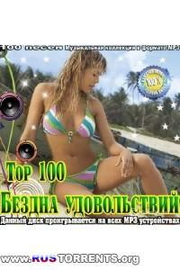 Сборник - Top 100. Бездна удовольствий   MP3