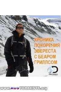 Discovery. Хроника покорения Эвереста с Беаром Гриллсом | HDTVRip | P1