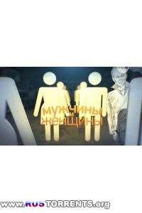 Мужчины и женщины. Концерт Михаила Задорнова   SATRip