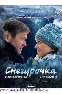 Снегурочка | DVD5 | Лицензия