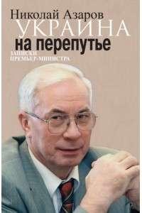 Николай Азаров | Украина на перепутье. Записки премьер-министра | FB2