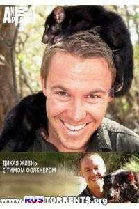 Animal Planet: Дикая жизнь с Тимом Фолкнером [01-30   SATRip   P1