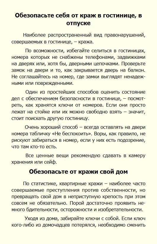 Справочник настоящего мужчины | PDF