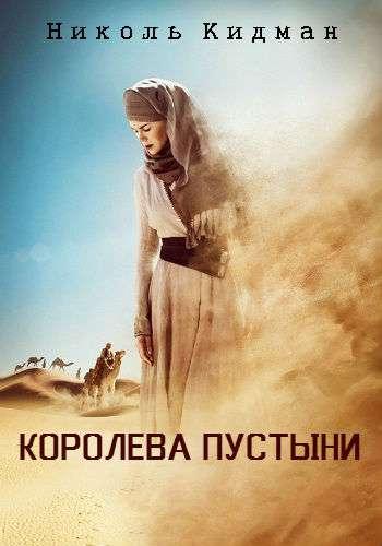 Королева пустыни | BDRip 720p | L2