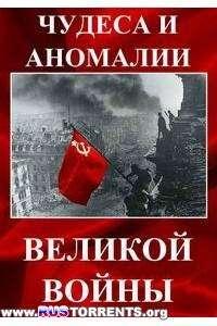 Чудеса и аномалии Великой войны | SatRip