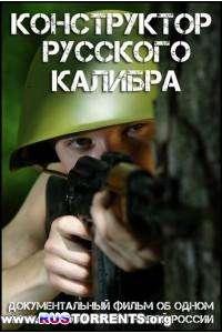 Конструктор русского калибра   HDTVRip