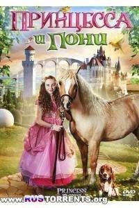 Принцесса и пони | HDRip | Лицензия