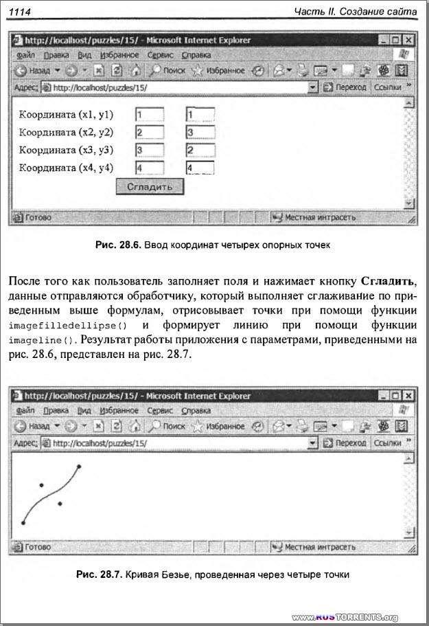Кузнецов М.В Симдянов И.В. - PHP. Практика создания Web-сайтов | 2-е издание+CD