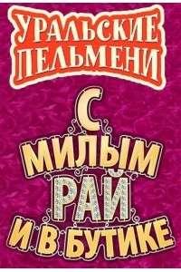 Уральские пельмени. С милым рай и в бутике   WEBRip