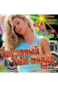 Сборник - Звездный Хит-парад Europa Plus | MP3