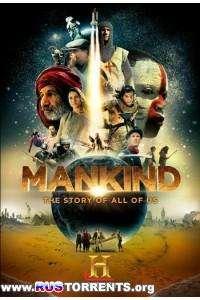 Человечество: Наша история (1 сезон, 1-12 серии из 12) | BDRip 720p