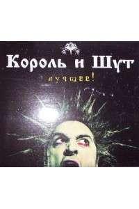 Король и Шут - Лучшее (2CD) | MP3
